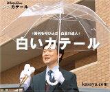 シンカテール【逆風に強い傘 勝てる雨傘】 【開運&大願成就】ビジネスマン激励支援企画勝てる雨傘シンカテール