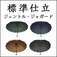 ◆生地(傘本体)ジェントル・ジャガード(4色)作成期間約2ヶ月