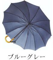 ステップ【2】◆傘本体◆63.5cmx12本骨マラッカダンディモデル無地●特別仕立て(傘本体)色/ブラック、濃紺、チャコールグレー、グレーの4色です作成期間約2ヶ月
