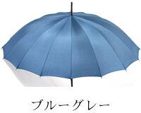 ステップ【2】◆傘本体◆65cmx16本骨プレミアムグランデ●特別仕立て(傘本体)色/富士絹プリンセスカラーの紳士仕立て作成期間約3ヶ月