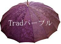 ステップ【2】◆傘本体◆60cmx16Ken標準仕立トラッド・ジャカード(5色)作成期間約3ヶ月※傘本体の価格です。ハンドルは含みません