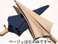 【男の日傘】パラソル・フォーメンFLDCXサラクール生地使用紳士二段折紳士パラソル《贅沢な質感「ベージュ」》