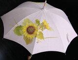 ★おすすめ★京都西陣手描き日傘(ひまわり)新シリーズの麻バージョンです気品溢れる手描き傘、母の日や御祝にも最適です