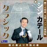 【最終販売】さようならシンカテールクラシック最強ビニール傘!伝説のクラシック色の竹ハンドルが甦った復刻版製造終了前の最終販売です