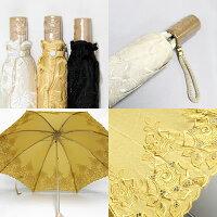 シルクジャガード織り刺繍折畳パラソル