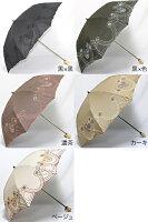「マルチカラー刺繍」婦人用晴雨兼用傘折り畳み
