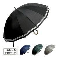 紳士傘手開きヒカル〜ので軽い〜のメンズゆったり65cm×16本骨twinborders雨傘