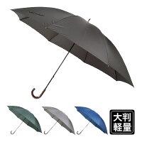 メンズ大判軽量雨傘(手開き)超撥水・紳士用傘・紫外線カット・水はじき良好