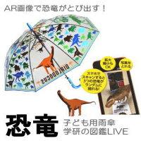 【学研の図鑑LIVE恐竜】子供用雨傘