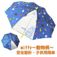 どうぶつミッフィーmiffyKID'S安全用雨傘