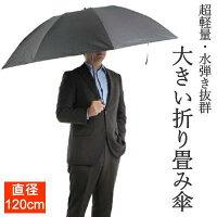 紳士用大判軽量丸ミニ雨傘