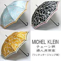 MICHELKLEIN「チェーン柄」婦人用雨傘