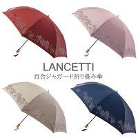 イタリアブランドLANCETTI百合ジャカード折り畳み傘