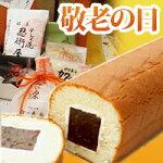 <父の日ギフト>小倉ロールと和菓子6種セット【送料込み】【smtb-k】【ky】