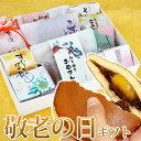 敬老の日ギフト 10種和菓子詰合せA 和菓子 詰め合わせ 敬老の日 お菓子 ギフト 栗 プレゼント  ...