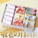 敬老の日ギフト 9種12個色々和菓子詰合せF 和菓子 詰め合...