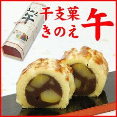 平成26年甲午(きのえうま)にちなんで調製した棹菓子_時雨生地で栗と小豆餡を包みました。お歳...