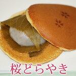 桜どらやき5個入【あす楽】【RCP】