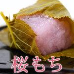 ■桜もち6個入【RCP】