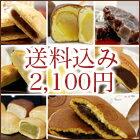 正午までのご注文で即日発送!!・当店自慢の和菓子詰合せ。内祝い・お祝い・お返し・お供え・法...