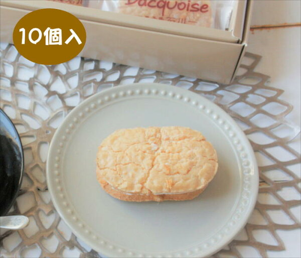 母の日ギフトダックワース10個入菓子庵石川贈答用お菓子お土産焼き菓子コーヒーアーモンドダックワーズ初節句内祝い