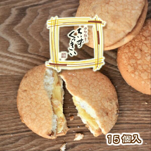 母の日ギフトクッキーちいずくっきい15個入菓子庵石川贈答用お菓子菓子折り焼き菓子詰め合わせチーズクッキー初節句内祝い
