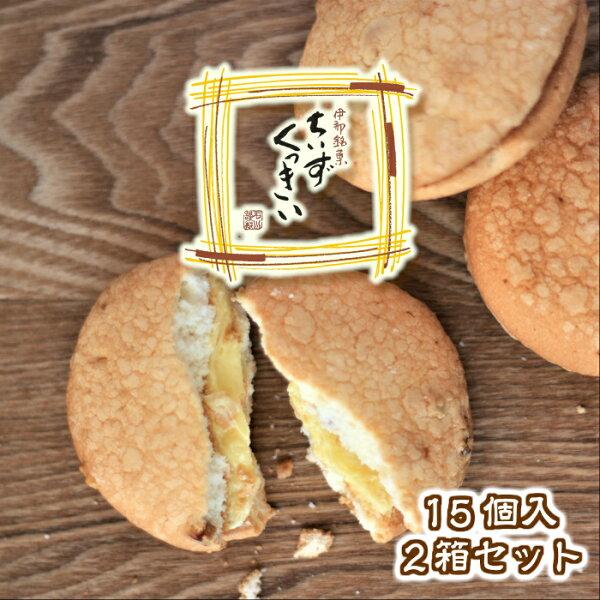 母の日ギフトクッキーずくっきい15個入2箱セット菓子庵石川贈答用お菓子菓子折り焼き菓子詰め合わせチーズクッキー初節句内祝い