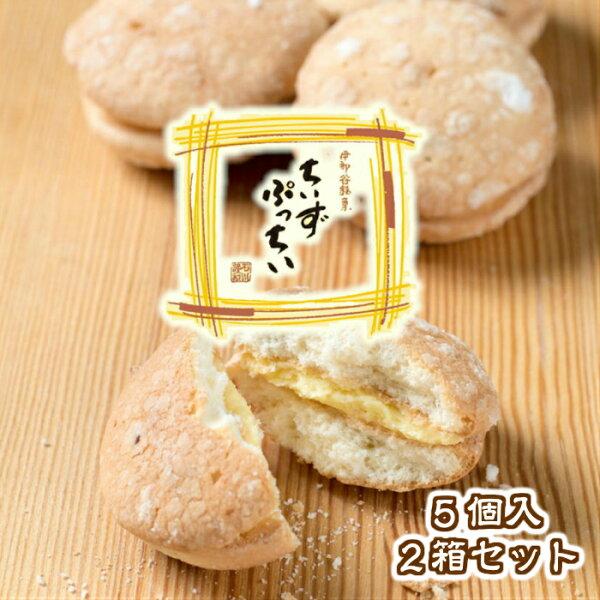 母の日ギフトクッキーちいずぷっちい5個入2箱セット菓子庵石川贈答用お菓子菓子折り焼き菓子チーズクッキー初節句内祝い