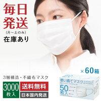 【送料無料】マスク150枚入白ホワイト立体3層構造ノーズワイヤー付き使い捨てマスク不織布マスク大人用男女兼用ふつうサイズ普通サイズ花粉症ウイルス対策ほこり風邪インフルエンザ