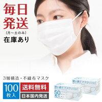 【送料無料】マスク100枚入白ホワイト立体3層構造ノーズワイヤー付き使い捨てマスク不織布マスク大人用男女兼用ふつうサイズ普通サイズ花粉症ウイルス対策ほこり風邪インフルエンザ