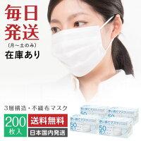 【送料無料】マスク200枚入白ホワイト立体3層構造ノーズワイヤー付き使い捨てマスク不織布マスク大人用男女兼用ふつうサイズ普通サイズ花粉症ウイルス対策ほこり風邪インフルエンザ