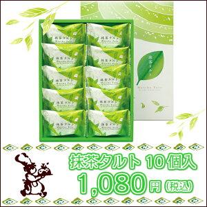抹茶の香り豊かなタルトです。贈り物に最適♪抹茶タルト10個入