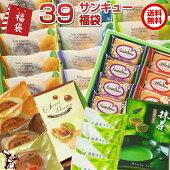 福袋3999円