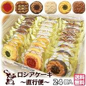 【送料無料】ロシアケーキ〜直行便〜24個入