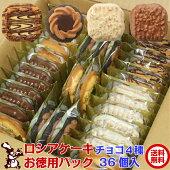 ロシアケーキお徳用パック36個入【チョコ4種】