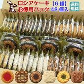 ロシアケーキお徳用パック48個入