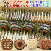 ロシアケーキお徳用パック48個入【チョコ4種】