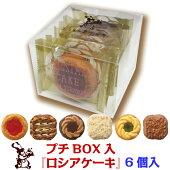 プチBOX入ロシアケーキ6個入