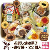 【送料無料】お試し焼き菓子〜直行便〜22個入