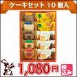 【期間限定特価】ケーキセット10個入【中山製菓RCK-10】