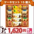 【期間限定特価】ケーキセット15個入【中山製菓RCK-15】