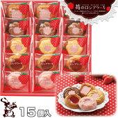 苺のロシアケーキ15個入