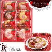 苺のロシアケーキ8個入