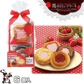 苺のロシアケーキ6個入