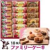 ファミリーケーキ18個入