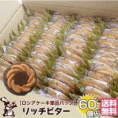 ロシアケーキ単品パック60個入リッチビター