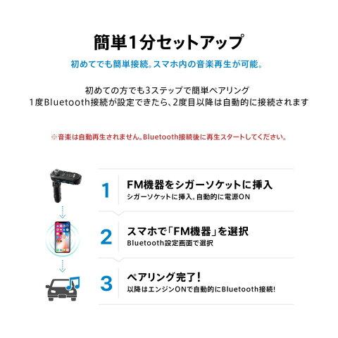 【正規品】【送料無料】SmartTapFMトランスミッターBluetooth4.2FMトランスミッター76.1-94.9MHz188CH選択可能ワイドFM対応ワイヤレス高音質充電iPhone12V24V対応技適認証済ブルートゥーストランスミッターSmartTap(スマートタップ)