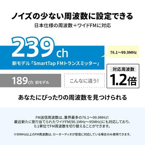 【2020年9月最新モデル】FMトランスミッター3つのUSB充電ポートBluetooth5.1高音質全240CH76.0-99.9MHz12-24V対応車充電ワイヤレスSmartTapFMトランスミッターBluetooth車