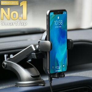 Smart Tap 車載ホルダー Qi ワイヤレス充電器 スマホホルダー 車載用 車載 スマホ 車載ホルダー スマホスタンド 車 スマートフォン スマホ ホルダー 車 スマホ ホルダー 急速充電 ワイヤレス 充