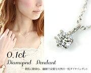 ダイヤモンド ペンダント プラチナ シンプル スクリュー ネックレス
